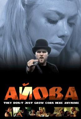 Постер фильма Айова (2005)