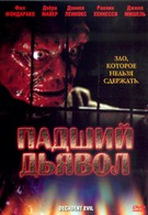 Падший дьявол (2005)