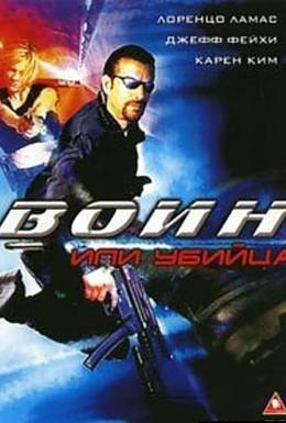 Постер фильма Воин или убийца (2005)