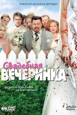 Постер фильма Свадебная вечеринка (2005)