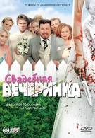 Свадебная вечеринка (2005)