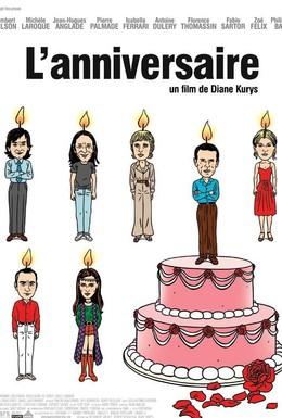 Постер фильма День рождения (2005)