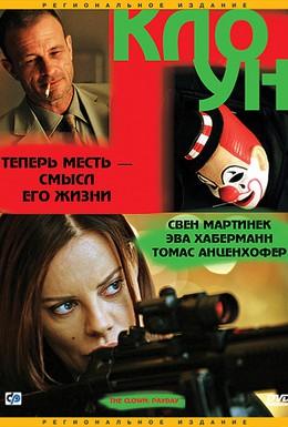 Постер фильма Клоун (2005)