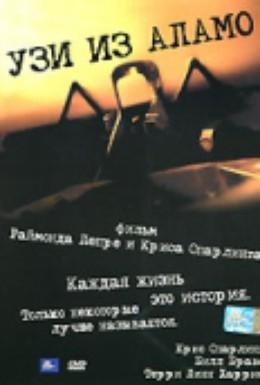 Постер фильма Узи из Аламо (2005)