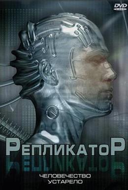 Постер фильма Репликатор (2005)