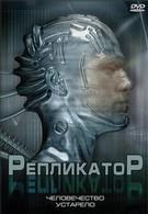 Репликатор (2005)