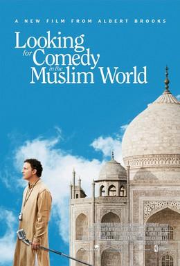 Постер фильма В поисках комедии в мусульманском мире (2005)