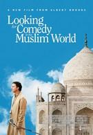 В поисках комедии в мусульманском мире (2005)