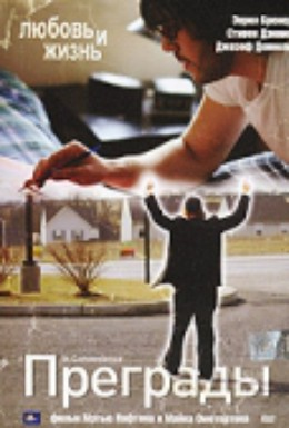 Постер фильма Преграды (2005)