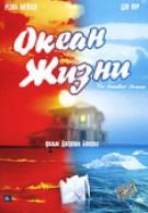 Океан жизни (2005)