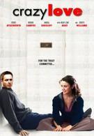 Сумасшедшая любовь (2005)