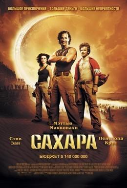 Постер фильма Сахара (2005)