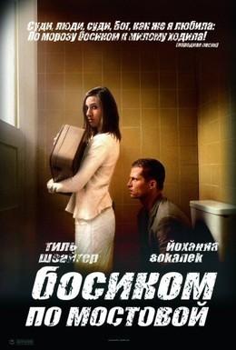 Постер фильма Босиком по мостовой (2005)