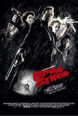 Постер фильма Город грехов (2005)