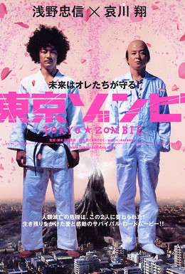 Постер фильма Токийский зомби (2005)