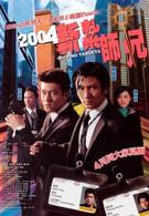 Бегущие мишени (2004)