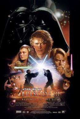 Постер фильма Звёздные войны: Эпизод 3 – Месть Ситхов (2005)