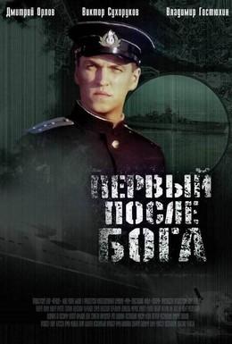 Постер фильма Первый после Бога (2005)