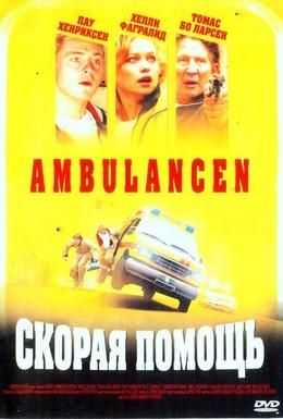 Постер фильма Скорая помощь (2005)