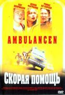 Скорая помощь (2005)