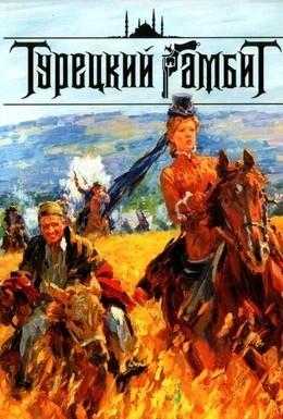 Постер фильма Турецкий гамбит (2005)