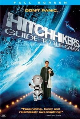 Постер фильма Автостопом по галактике (2005)