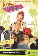 Роми и Мишель. В начале пути (2005)