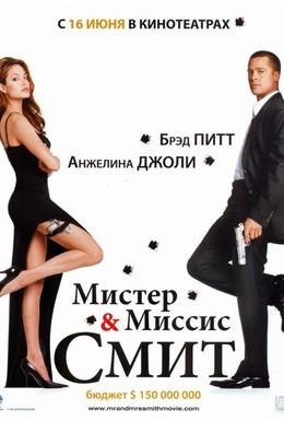 Постер фильма Мистер и миссис Смит (2005)