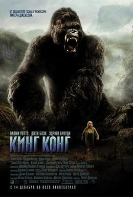 Постер фильма Кинг Конг (2005)
