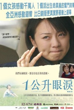 Постер фильма Один литр слёз (2005)