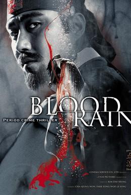 Постер фильма Кровавый дождь (2005)