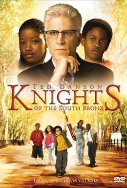 Постер фильма Рыцари Южного Бронкса (2005)