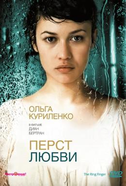 Постер фильма Перст любви (2005)