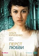 Перст любви (2005)