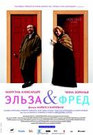 Эльза и Фред (2005)