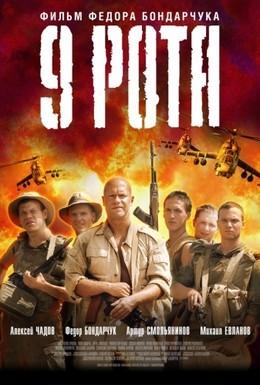 Постер фильма 9 рота (2005)