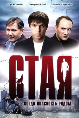 Постер фильма Стая (2005)