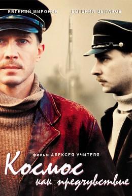 Постер фильма Космос как предчувствие (2005)