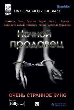 Постер фильма Ночной продавец (2004)
