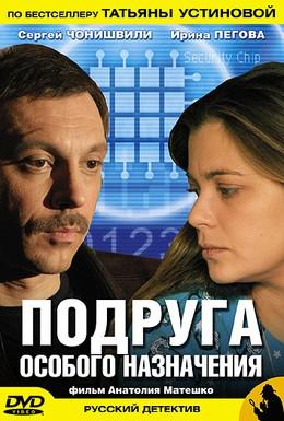 Постер фильма Подруга особого назначения (2005)