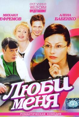 Постер фильма Люби меня (2005)