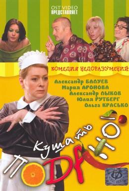 Постер фильма Кушать подано! (2006)