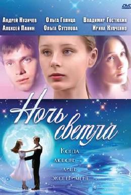 Постер фильма Ночь светла (2005)