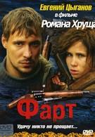 Фарт (2005)