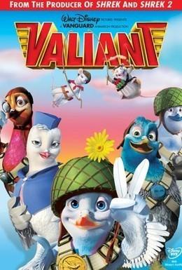 Постер фильма Вэлиант: Пернатый спецназ (2005)