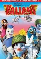 Вэлиант: Пернатый спецназ (2005)