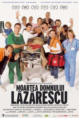 Постер фильма Смерть господина Лазареску (2005)