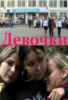 Постер фильма Девочки (2005)