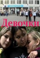 Девочки (2005)