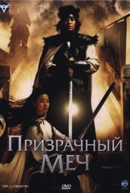 Постер фильма Призрачный меч (2005)